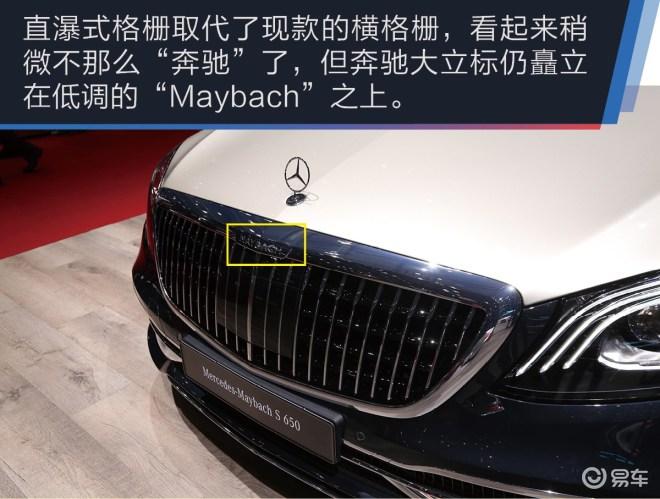 抢先实拍新款迈巴赫S级 复经典和新科技