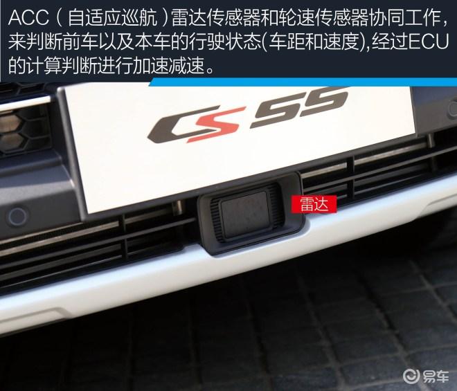 长安CS55自动驾驶技术体验 开车不用手和脚IACC很方便