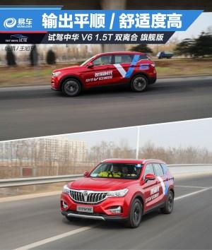 中华V6图解