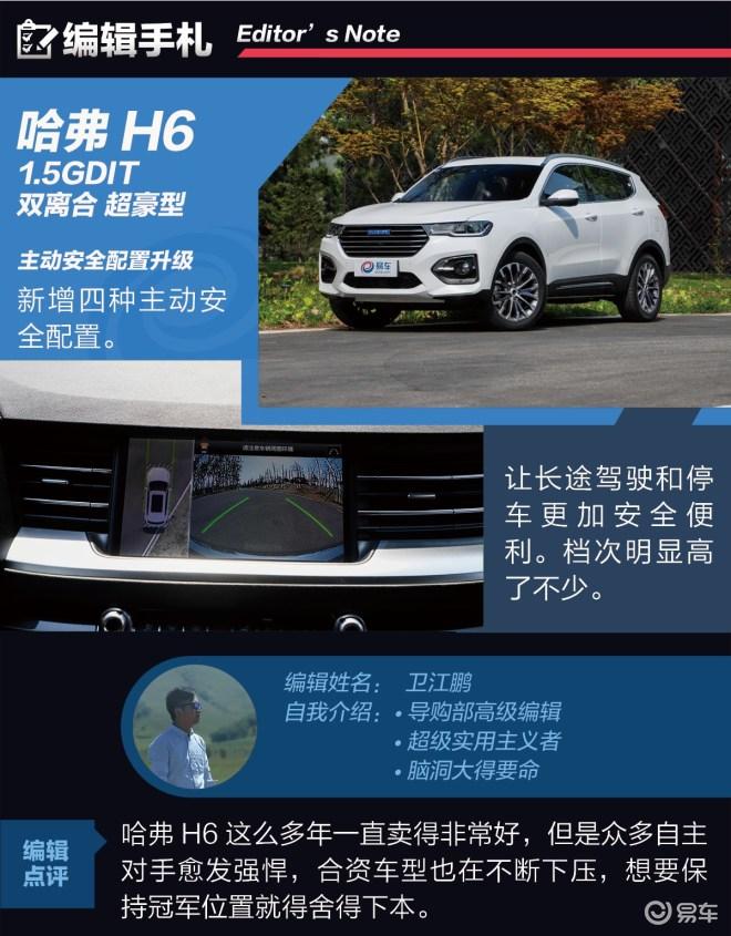 试驾全新哈弗H6超豪型 驾驶更加简捷