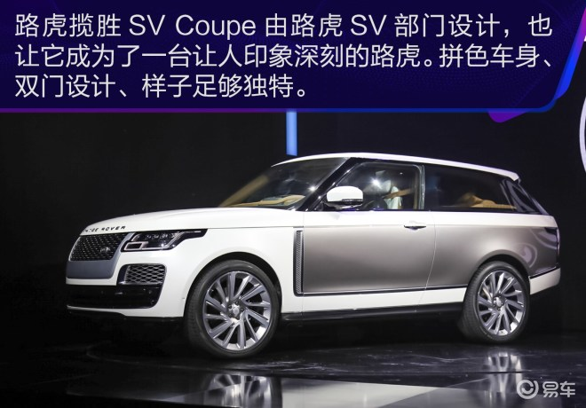 """抢先实拍路虎揽胜SV Coupe 可能是最有""""风情""""的路虎"""