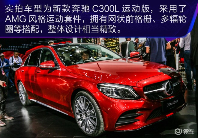 奔驰C级抢先实拍新款奔驰C级长轴版 现款车主要眼红了