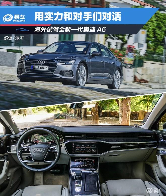 用实力和对手们对话 海外试驾全新一代奥迪A6