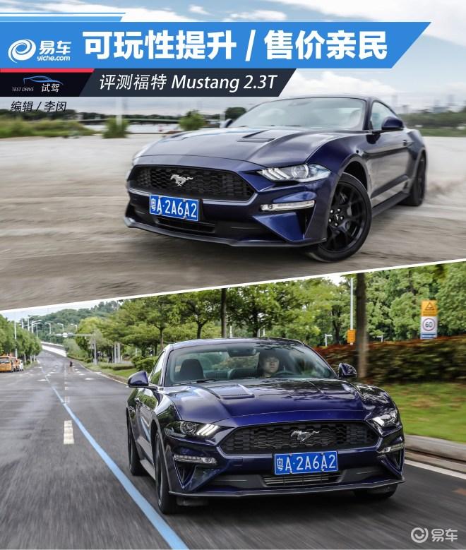 评测福特Mustang 2.3T 可玩性提升/售价亲民