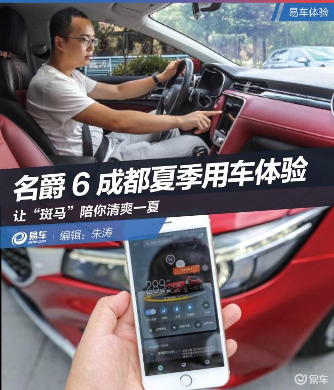 """名爵6成都夏季用车体验 让""""斑马""""陪你清爽一夏"""