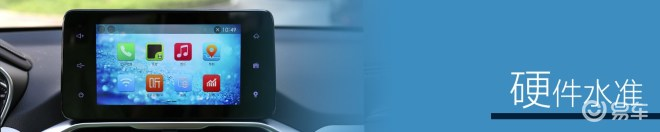 车载互联系统专项评测(5)宝骏·WiFi互联系统