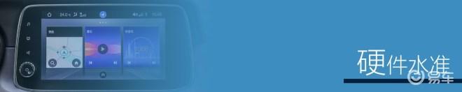 车载互联系统专项评测(6) 传祺祺云概念智联系统