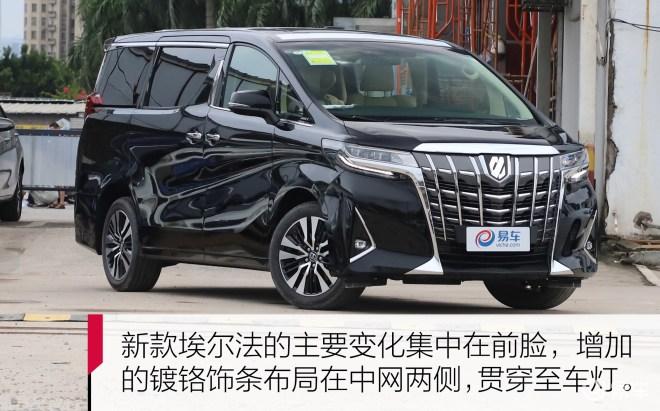 埃尔法彰显土豪身份的MPV 抢先实拍新款丰田埃尔法