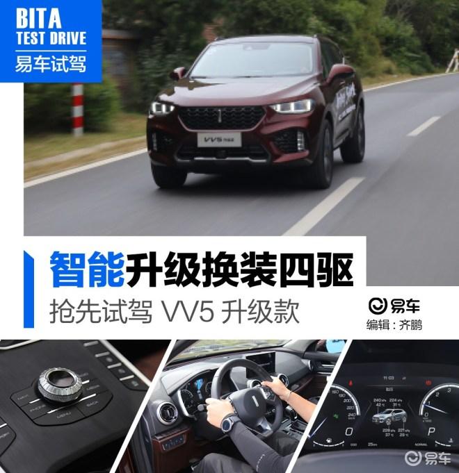 智能升级换装四驱 抢先试驾VV5升级款