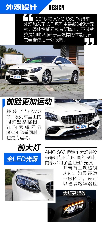 道路试驾AMG S63/C43 胸有猛虎亦可从容于市