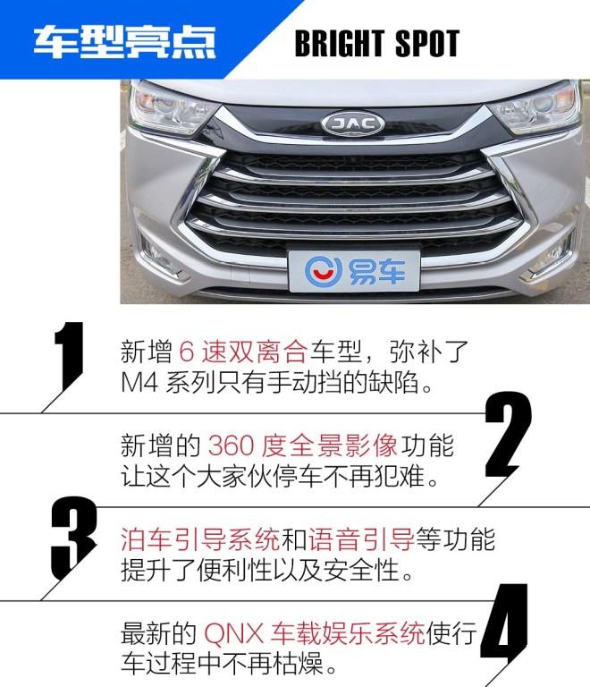 宜家宜商的性价比之选 试驾瑞风M4自动行政版