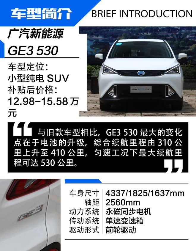 传祺GE3抢先试驾广汽新能源GE3 530 续航再度提升
