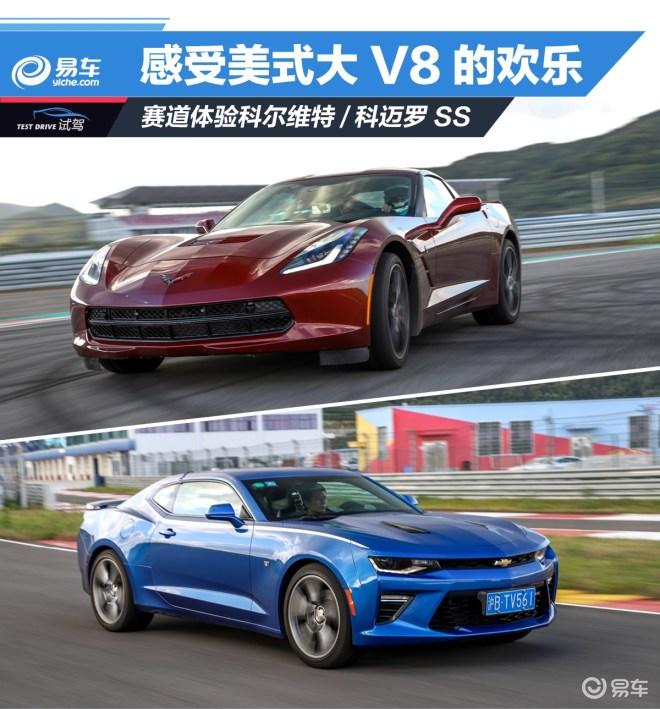 赛道体验科尔维特/科迈罗SS 感受美式大V8的快乐