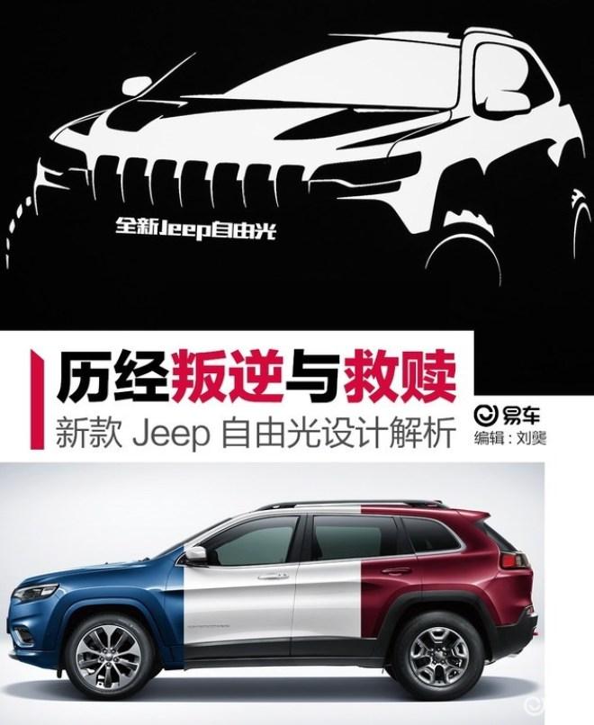 指挥官(进口)抢先试驾Jeep全新自由光 设计回归主流/加入2.0T发动机
