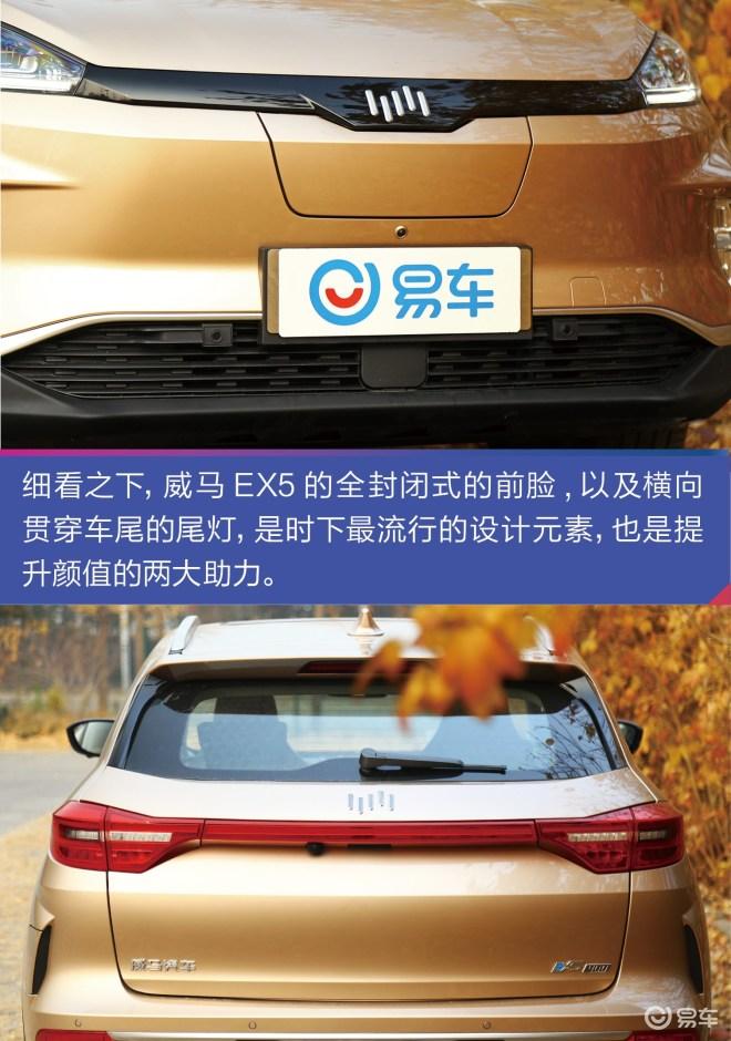 威马EX5总编评威马EX5 谁说新品牌造不出高完成度的产品