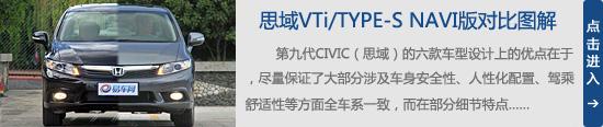 第九代思域VTi/TYPE-S NAVI版对比图解