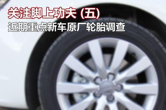 关注脚上功夫(五) 高关注度车型轮胎调查