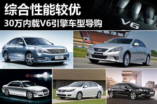 30万内搭载V6引擎车型导购
