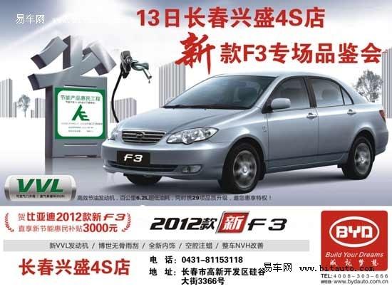 2012款比亚迪F3长春到店 全面接受预定