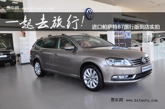 实拍进口帕萨特B7旅行版 将亮相广州车展