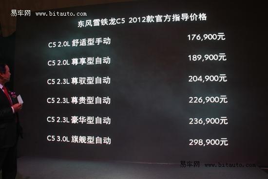 2012款C5上市 主推2.0L+6AT售18.99万元