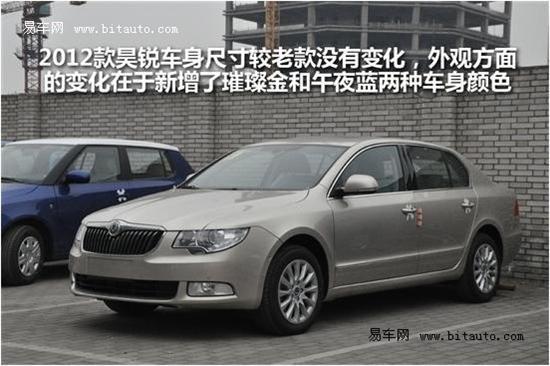 2012款昊锐样车已经到店 全面接受预订