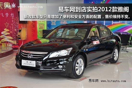 2012款广本雅阁/锋范长沙到店 现车销售