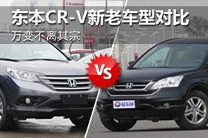 东本CR-V新老车型对比