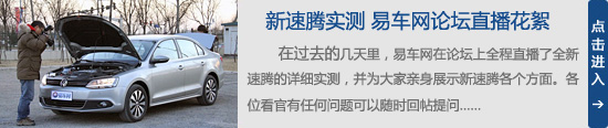新速腾独家实测 易车网论坛全程直播花絮
