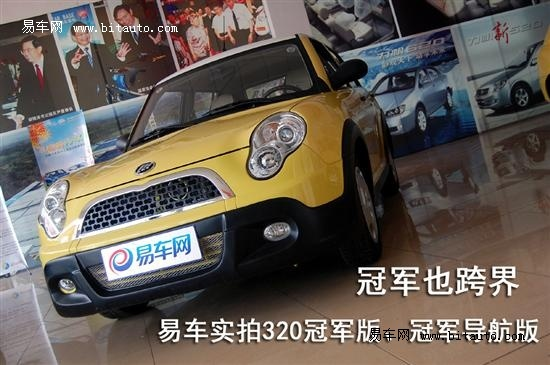 320冠军版、冠军导航版江西到店现车有售