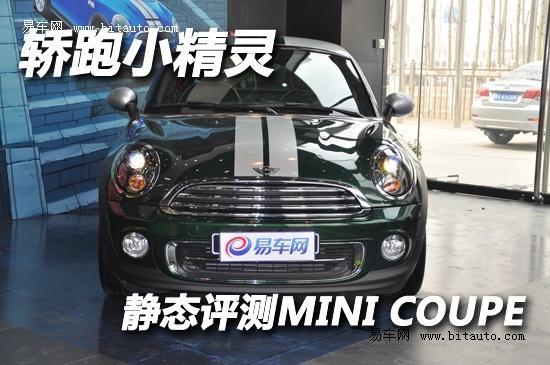 MINI COUPE现车到店接受预订 订金1万