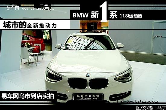 全新推动力 BMW新1系易车网乌市到店实拍