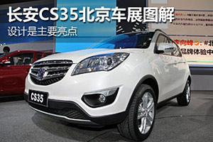长安CS35北京车展图解 设计是主要亮点