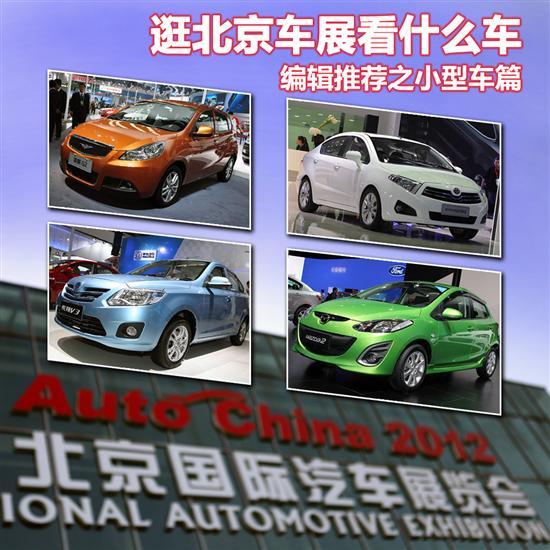 逛北京车展看什么车 编辑推荐之小型车篇