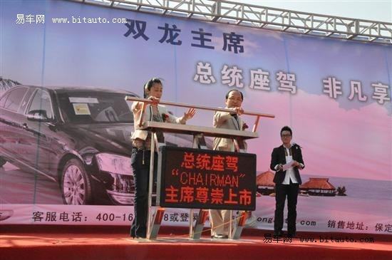 双龙新主席豪华加长版车型上市  接受预订