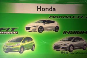 本田中国中期战略发布 三年推十款新车