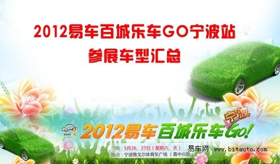 2012易车百城乐车GO宁波站参展车型汇总