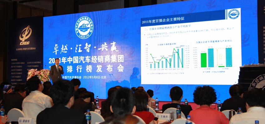 沈会长介绍2011年百强企业特征