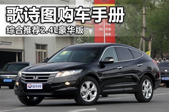 2012款歌诗图购车手册 推荐2.4L豪华版