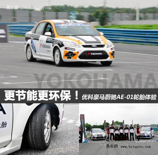 更节能更环保 优科豪马蔚驰AE-01轮胎体验