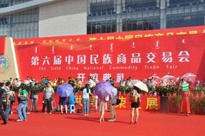 2012第四届呼和浩特国际车展盛大开幕