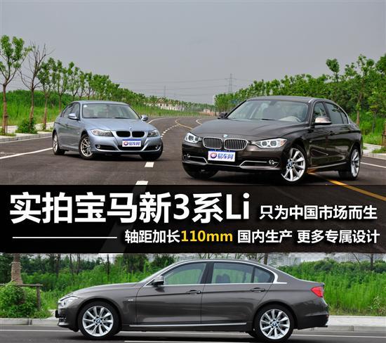 易车抢先实拍全新BMW3系长轴距版335Li
