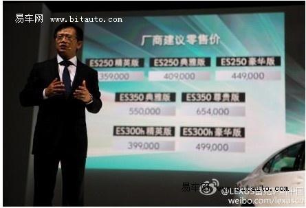 雷克萨斯新款ES正式上市 报价35.9万起
