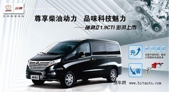 尊享柴油动力瑞风&瑞鹰1.9CTI将登陆山东