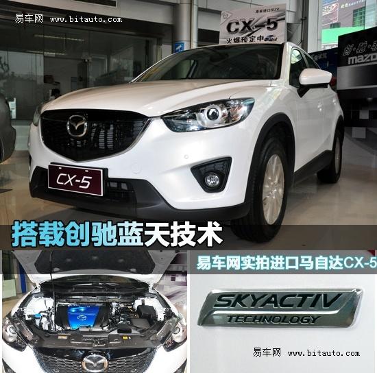 7月15日沈城上市 易车网实拍马自达CX-5