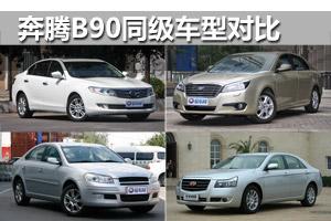 B90同级车型对比介绍