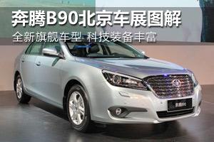 一汽奔腾B90北京车展图解