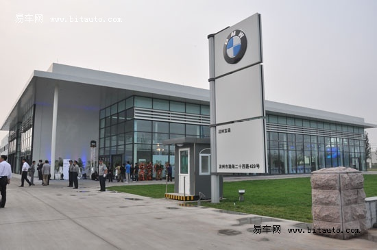 BMW授权经销商 滨州宝通宝马4S店隆重开业