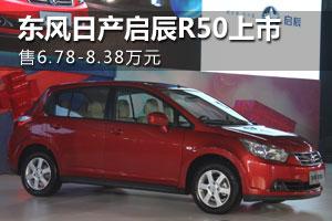 启辰R50售6.78-8.38万元