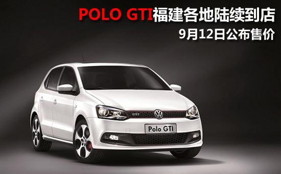 新车入闽:POLO GTI陆续到店 接受预定